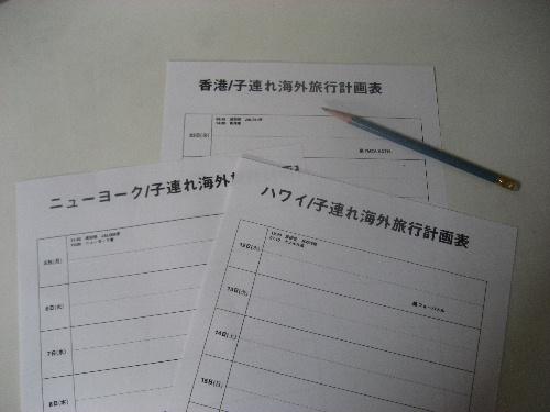 計画表作成 ~子連れ 海外旅行